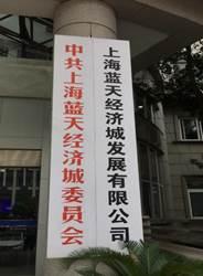 上海蓝天经济城着力打造上海区块链集聚区