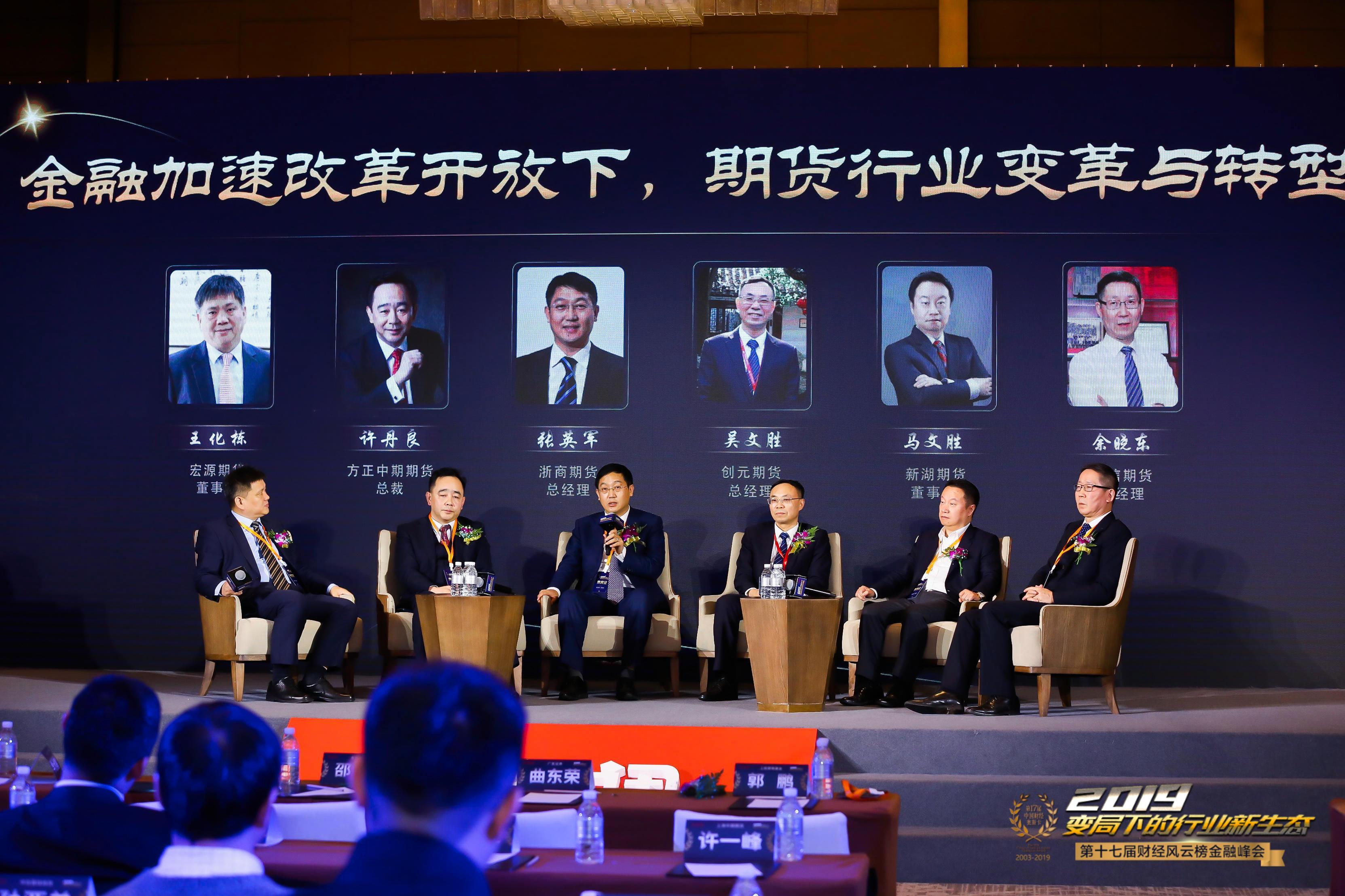 圆桌论坛:金融加速改革开放下,期货行业变革与转型
