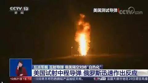 """在美国试射中程导弹之后,俄罗斯敏捷作出逆答。俄国防部12月16日公布了""""伊斯坎德尔""""导弹的发射训练视频行为回答。而且,俄方多次外示俄西部军区异日将接获一整套""""伊斯坎德尔""""战术导弹体系,俄陆军导弹兵将完善用该导弹体系实走的换装,能够安排永远安放。"""