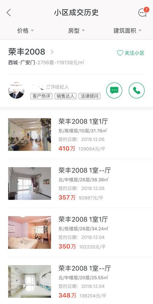 而在链家APP上却查不到深圳各个小区二手房的成交历史了,只有该小区的参考均价。