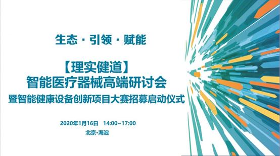 【理实健道】智能医疗器械高端研讨会暨智能健康设备创新项目大赛招募启动