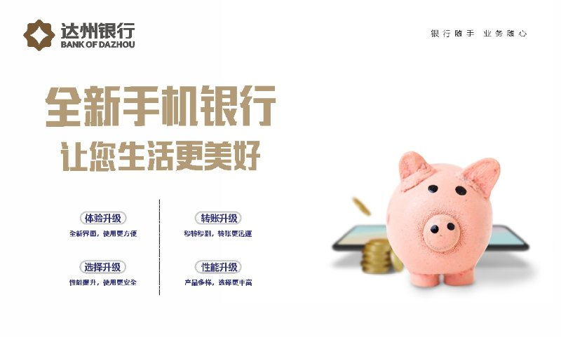 和讯网2019达州银行巡展