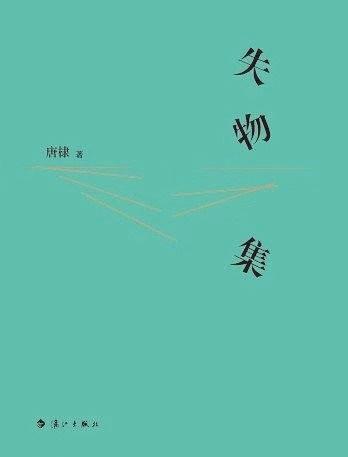 唐棣:故乡的沉没亦即情感的无着