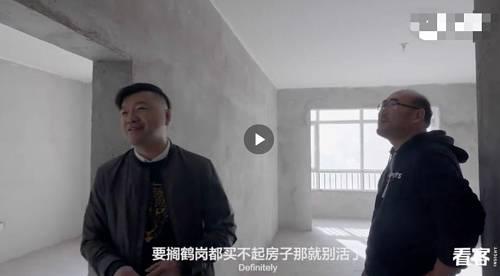 视频《流浪到鹤岗买房的年轻人》