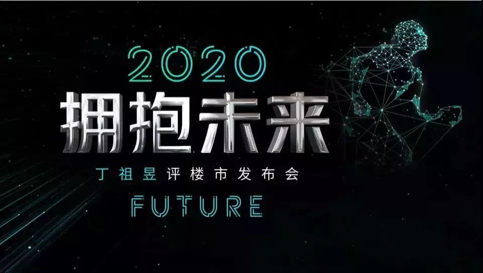 2020年房地�a的10大�A�y