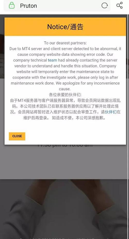 """可惜好景不长,该PTFX平台于12月19日当晚突然""""数据异常"""",所有户头""""资金亏空"""",网站会员后台出现乱码无法登入。"""