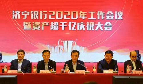 济宁银行召开2020年工作会议�套什�超千亿表彰大会,吹响新征程号角!