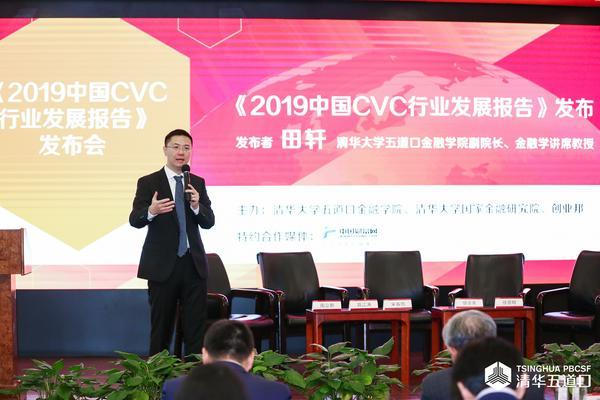 清华五道口报告显示CVC快速发展 偏爱投资软件相关行业