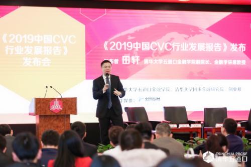 田轩发布《2019中国CVC行业发展报告》