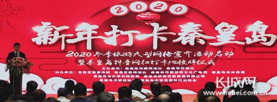 """""""新年打卡秦皇岛""""2020冬季旅游"""