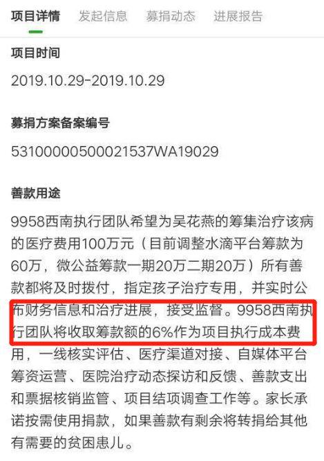 这意味着,100万hg0088官网捐款,吴花燕只拿了2万行为治疗,9958已经拿了6万行为成本费了。