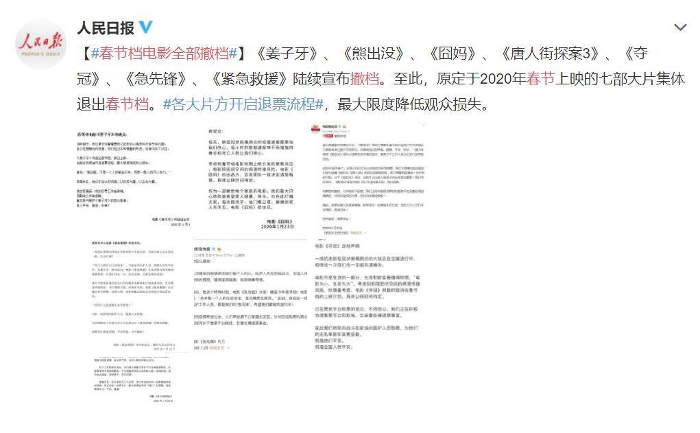 春节档电影全部撤档,推荐几部宅在家看的好电影!伯莱氏特
