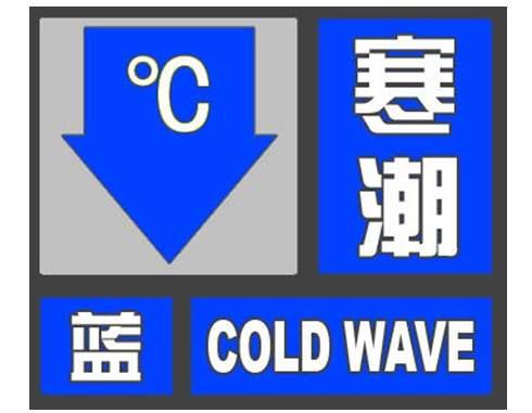 注意保暖!河北发布寒潮预警,气温普降8-10℃