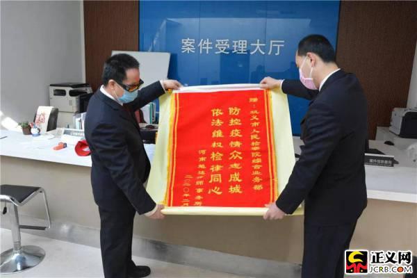"""河南巩义:一件""""特殊河南新闻""""快递 送来律所感谢锦旗"""