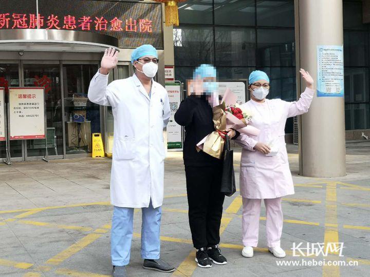 好消息!石家庄又有两例新冠肺炎患者治愈出院