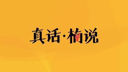 皇帝成长计划怎么赚钱:真话楠说:真融宝吴雅楠分析当下投资机遇与股市行情