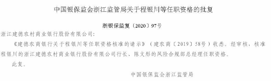 浙江建德农商银行2人任职获批 程银川任行长