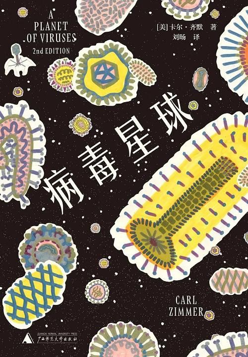 《病毒星球》广西师范大学出版社&理想国从清淡感冒到巨型病毒,重新理解病毒与人类的有关,认识人类在万物中的位置。