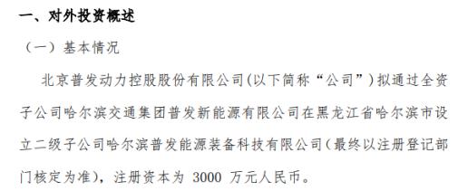 普发动力拟通过全资子公司设立二级子公司注册资本为3000万元