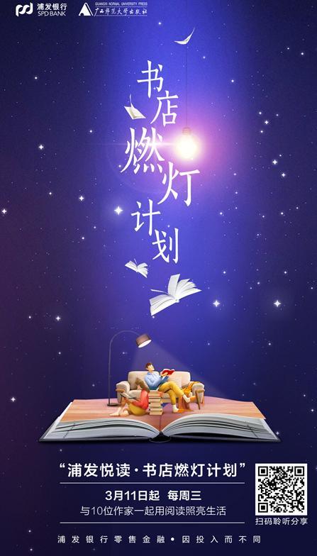 """阅读在云端相遇:浦发银行携手广西师大出版社启动""""书店燃灯计划"""""""