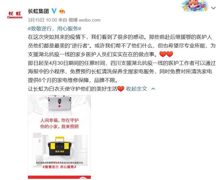 """不限品牌 长虹为疫情""""反走者""""清洗全屋家电"""