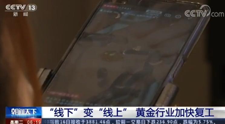 在深圳的这家珠宝广场,现在已经有不少顾客前来采购。这里共有700多家商户,随着疫情逐渐受控,上周复工率已经达到八成,这周基本可以实现全复工。为了确保安全,部分珠宝企业同样选择了线上销售来扩大市场。像这家企业就把七成的员工投入网上销售和直播中,实现了销售同比翻番。