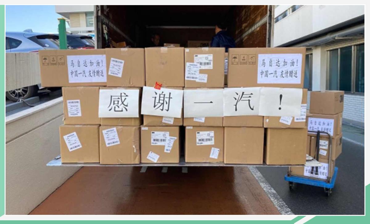 3月16日签收! 中国一汽赠日本马自达10万只口罩