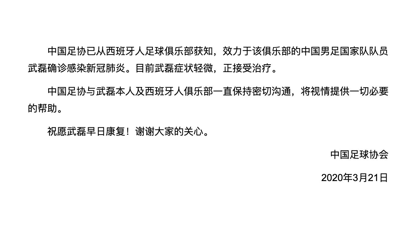 中国足协:武磊确诊感染新冠肺炎 症状轻微正接受治疗