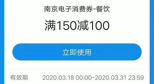 南京电子消费券截图。