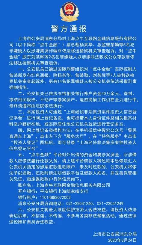 """""""中国车贷第一股""""点牛金融陨落:实控人被红色通报"""
