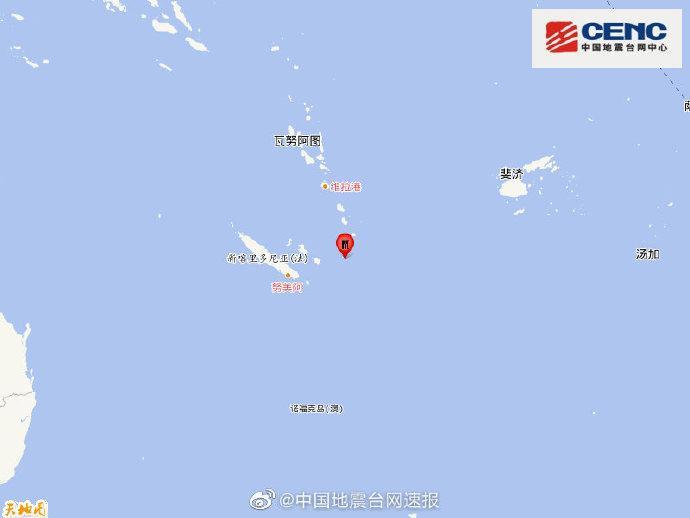 洛亚蒂群岛附近海域发生5.6级地震 震源深度10千米
