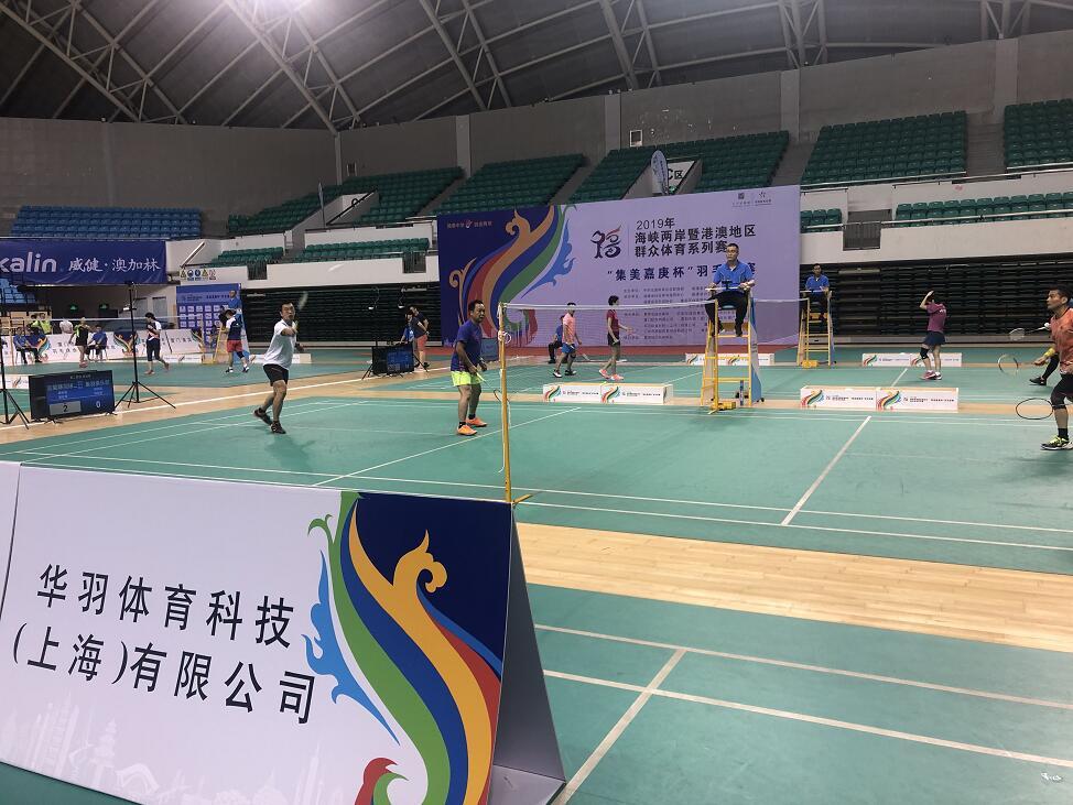 华羽体育助力社会体育赛事平台发展,体育信息化之路与您同行