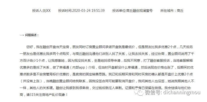 深圳滞销楼盘大起底,这些大坑,中介和销售都不会告诉你!