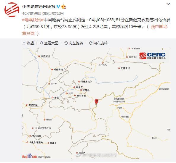 新疆克孜勒苏州乌恰县发生4.2级地震 震源深度10千米