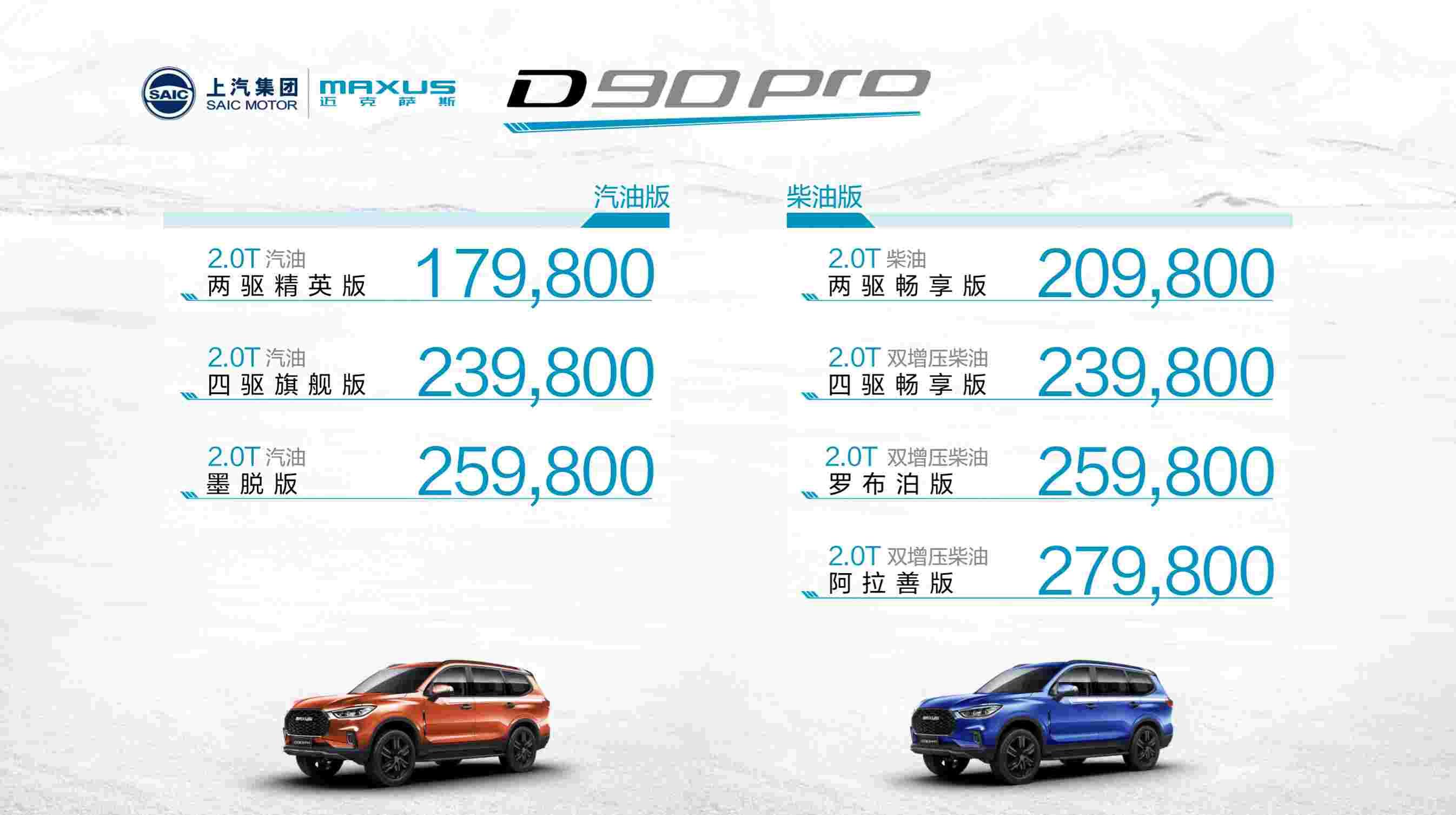 上汽MAXUS D90 Pro售17.98万起  搭载L2级自动驾驶系统