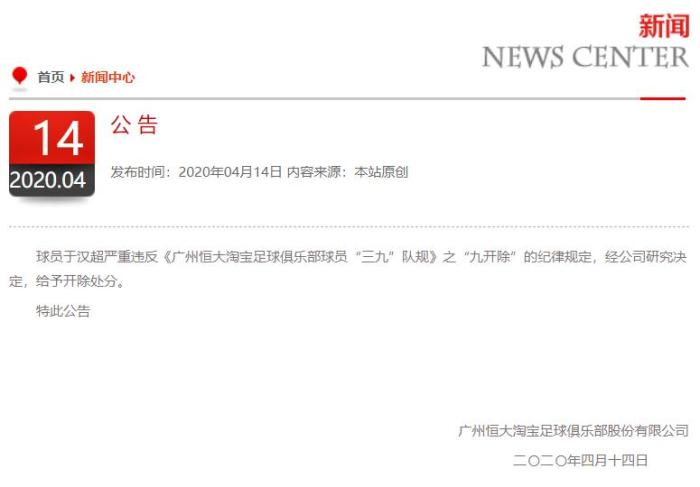 """于汉超被开除中国足球怎么总出这种""""人才""""?!"""
