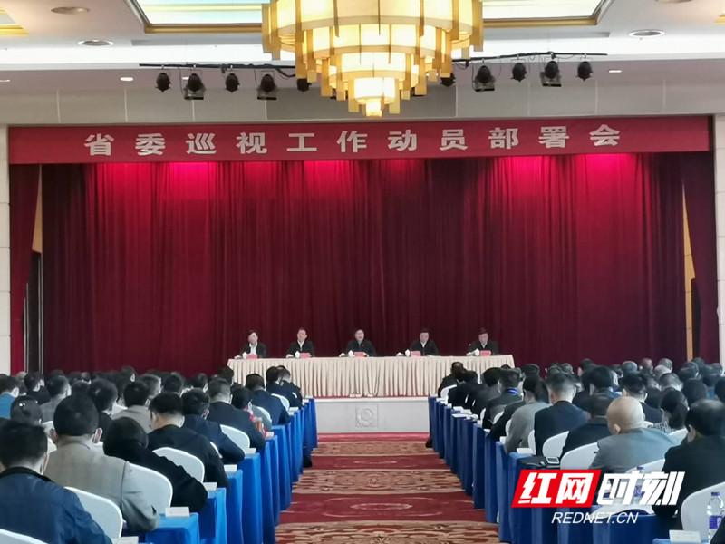 十一届省委第八轮巡视启动,将对26个县(市、区)开展巡视