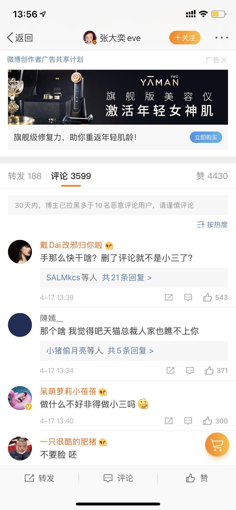 疑天猫总裁蒋凡妻子喊话如涵CMO张大奕:再来招惹我老公我就不客气了
