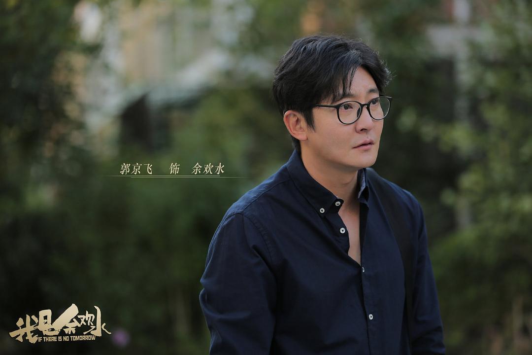 郭京飞主演年度社畜口碑大戏《我是余欢水》原著免费上架番茄小说APP