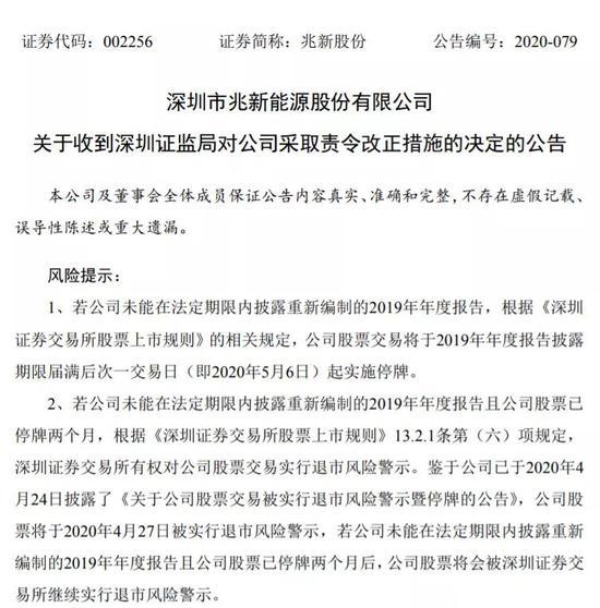 9万股民泪奔:兆新股份董监高不保证年报真实性收关注函