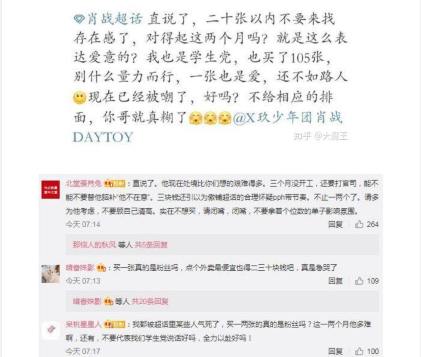 """当肖战""""惹怒""""中国家长,饭圈对他们的力量却一无所知"""