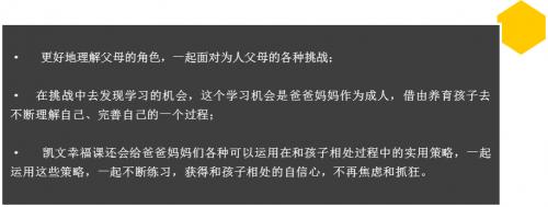 朝阳凯文陪伴家长成长 充分发挥家庭教育作用