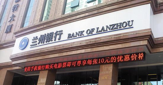 兰州银行稳中求进 去年实现净利润14.94亿元