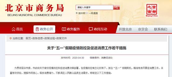 报复性消费?北京最新实探:这些地方人流回暖了