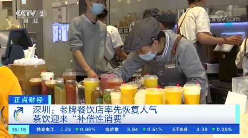 央视财经:发力数字化运营奈雪的茶率先突围-新闻频道-和讯网