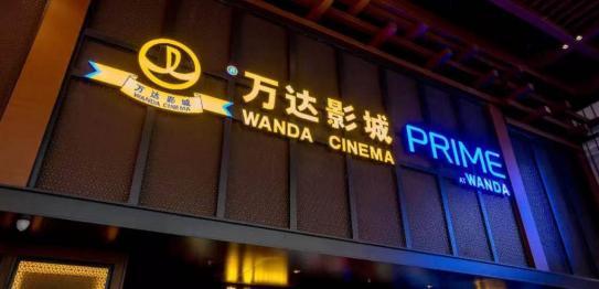 公告丨万达电影收问询函:2019年集中计提大额商誉减值准备是否合理