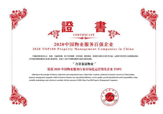 """合景泰富物业获""""2020中国物业服务行业市场化运营领先企业TOP2"""""""