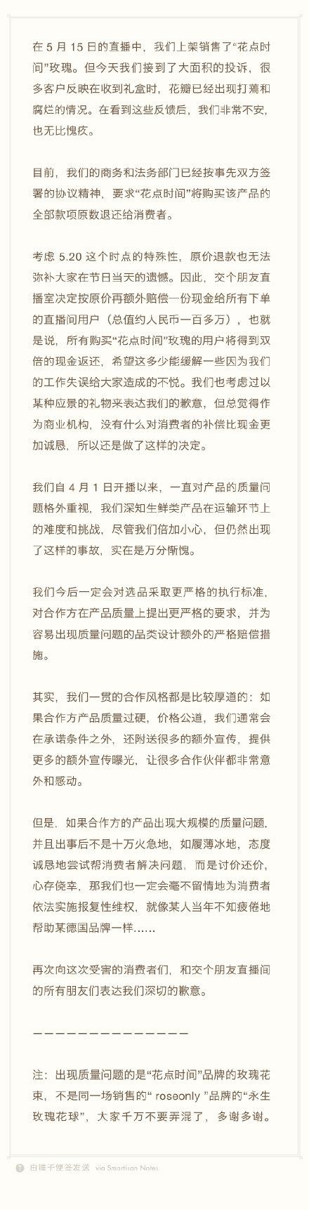 """・20遭网友吐槽带货玫瑰腐烂,罗永浩致歉:双倍赔偿"""""""
