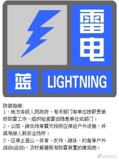 北京发布雷电蓝色预警信号:局地短时雨强较大