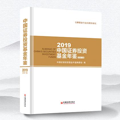 全景式展现基金业20年历史和成就 公募基金行业20周年特刊出版发行